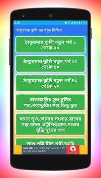 নতুন ঠাকুরমার ঝুলি ভিডিও screenshot 3