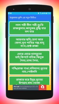 নতুন ঠাকুরমার ঝুলি ভিডিও screenshot 5