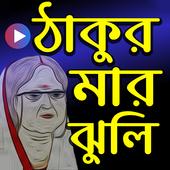 ঠাকুরমার ঝুলি কার্টুন icon