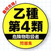 危険物取扱者 乙4 無料 過去問題集【乙種第4類 国家試験対策 頻出問題 2020年版】全問解説付き icon