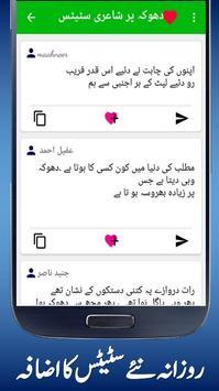 Urdu Status screenshot 15