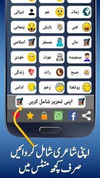 Urdu Status screenshot 1
