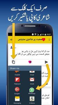 Urdu Status screenshot 2