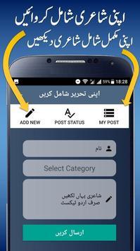 Urdu Status screenshot 3