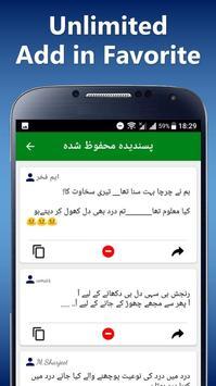 Urdu Status screenshot 4
