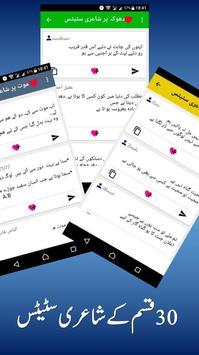 Urdu Status screenshot 5