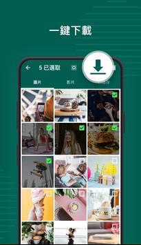 動態下載器(Status Saver) - 快速免費下載WhatsApp 動態中的高畫質的影片和圖片 截圖 1