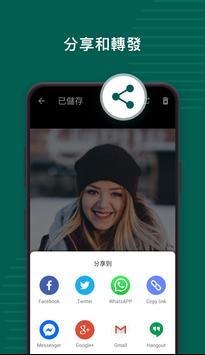 動態下載器(Status Saver) - 快速免費下載WhatsApp 動態中的高畫質的影片和圖片 截圖 2