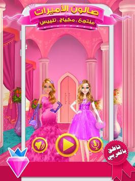Princess Beauty Salon Makeover Dress Up For Girls screenshot 14