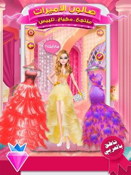 Princess Beauty Salon Makeover Dress Up For Girls screenshot 11