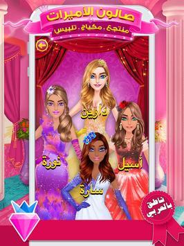 Princess Beauty Salon Makeover Dress Up For Girls screenshot 13
