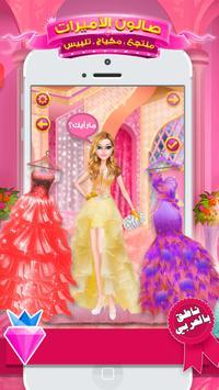 Princess Beauty Salon Makeover Dress Up For Girls screenshot 1