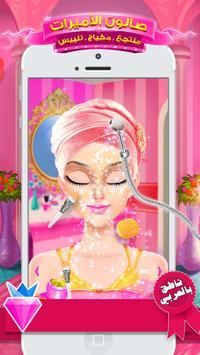 Princess Beauty Salon Makeover Dress Up For Girls screenshot 2