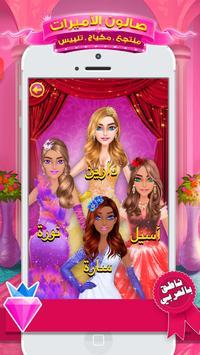 Princess Beauty Salon Makeover Dress Up For Girls screenshot 3