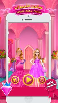 Princess Beauty Salon Makeover Dress Up For Girls screenshot 4