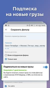 АТИ screenshot 4