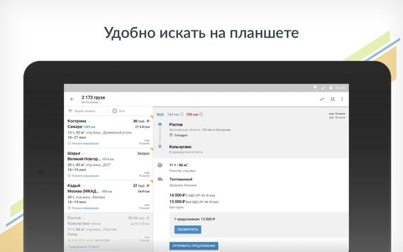 АТИ screenshot 6