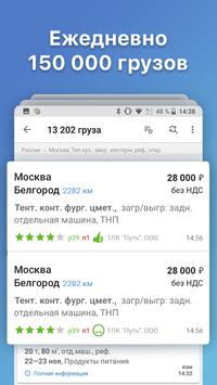 АТИ screenshot 1