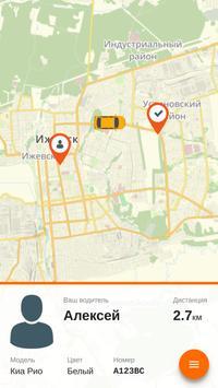 Такси в Донецке (ДНР) screenshot 7