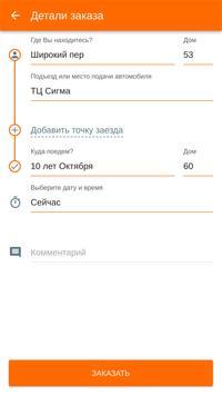Такси в Донецке (ДНР) screenshot 11