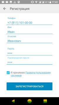 СГК Красноярск screenshot 1