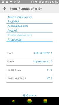 СГК Красноярск screenshot 2