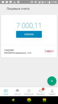 СГК Красноярск screenshot 3