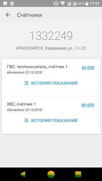 СГК Красноярск screenshot 4