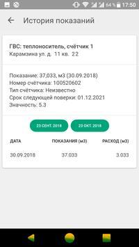 СГК Красноярск screenshot 5
