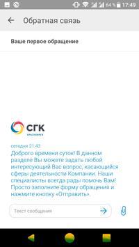 СГК Красноярск screenshot 6