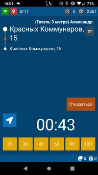 ТУТкакТУТ водительский терминал screenshot 5