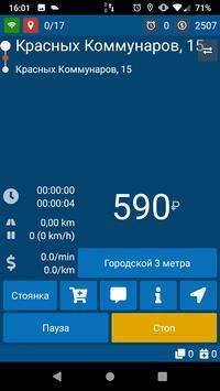 ТУТкакТУТ водительский терминал screenshot 6