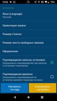 ТУТкакТУТ водительский терминал screenshot 7