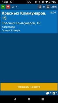 ТУТкакТУТ водительский терминал screenshot 11