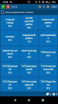 ТУТкакТУТ водительский терминал screenshot 16