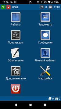 ТУТкакТУТ водительский терминал screenshot 1