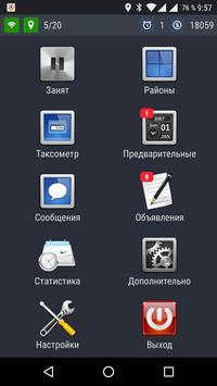СКАТ клиент poster