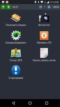 СКАТ клиент screenshot 1