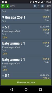 СКАТ клиент screenshot 3