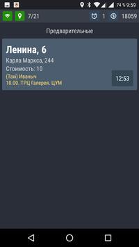 СКАТ клиент screenshot 5