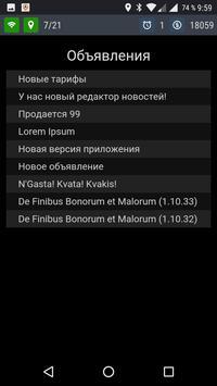 СКАТ клиент screenshot 6