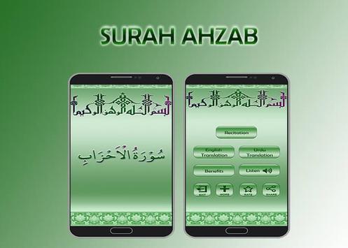 Surah Ahzab poster