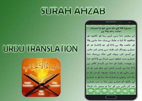 Surah Ahzab screenshot 14