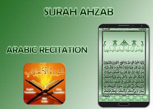 Surah Ahzab screenshot 1