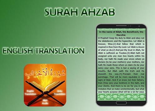 Surah Ahzab screenshot 3