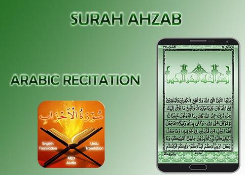 Surah Ahzab screenshot 6