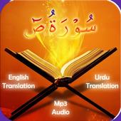 Surah Saad icon