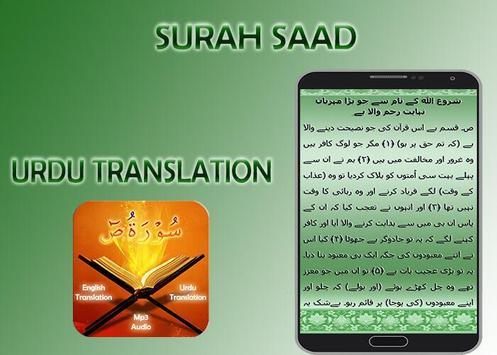 Surah Saad screenshot 14