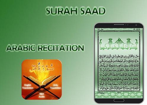 Surah Saad screenshot 1