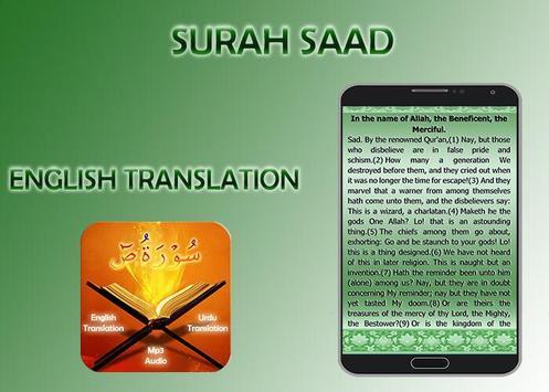 Surah Saad screenshot 3